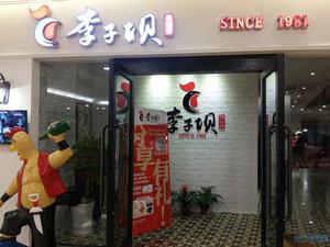 吃鸡就来李子坝 武进吾悦广场4楼 口水都掉下来了 店家有